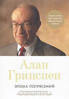 Эпоха потрясений. Проблемы и перспективы мировой финансовой системы Алан Гринспен