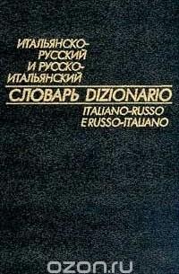 Итальянско-русский и русско-итальянский словарь: Содержит 18 тыс. слов в каждой части В.Ф. Ковалёв