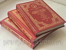 Свете тихий. Жизнеописание и труды епископа Серпуховского Арсения (Жадановского), в 3-х томах