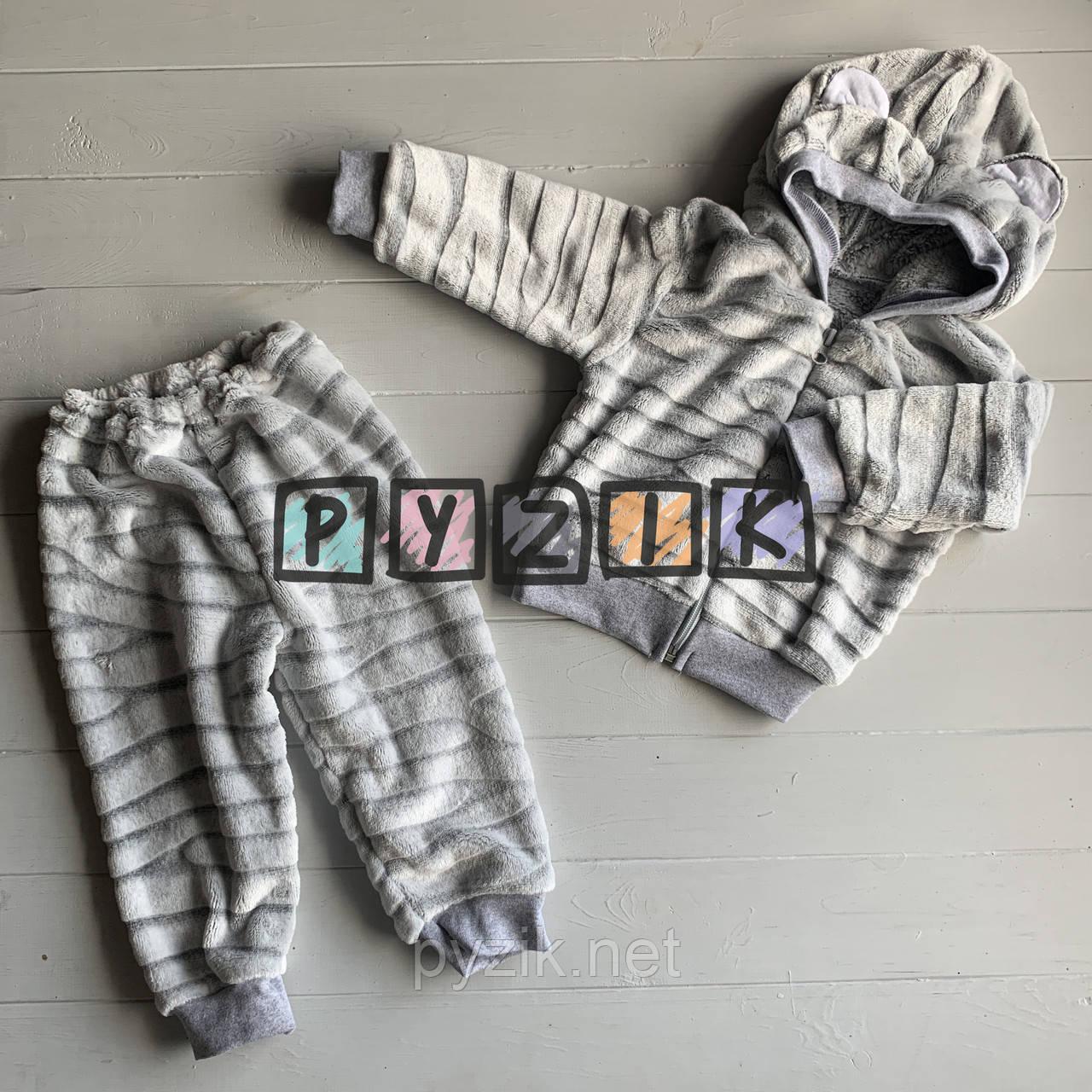 Дитячий теплий комплект сірий кофта зі штанцями (махра) 68, 74, 86 р-р