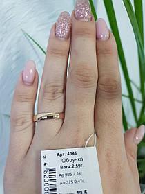 Обручальное кольцо 925 пробы со вставкой золота 375 пробы по всему кругу Классика, диаметр 4 мм