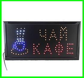 Світлодіодна Вивіска LED ( КАФЕ ЧАЙ )