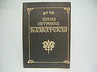 Блаватская Е.П. Биографические сведения. Сочинения, вышедшие в Англии (б/у)., фото 1