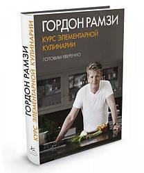 Книга Курс елементарної кулінарії. Готуємо впевнено. Автори - Гордон Рамзі, Катерина Костіна (Колібрі)