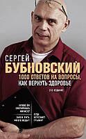 Книга 1000 ответов на вопросы, как вернуть здоровье (2-е издание). Автор - Сергей Бубновский (Эксмо)
