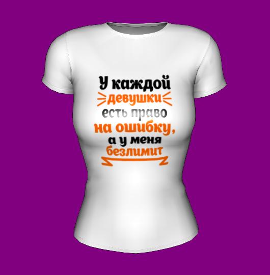 """Футболка женская """"Безлимит"""""""