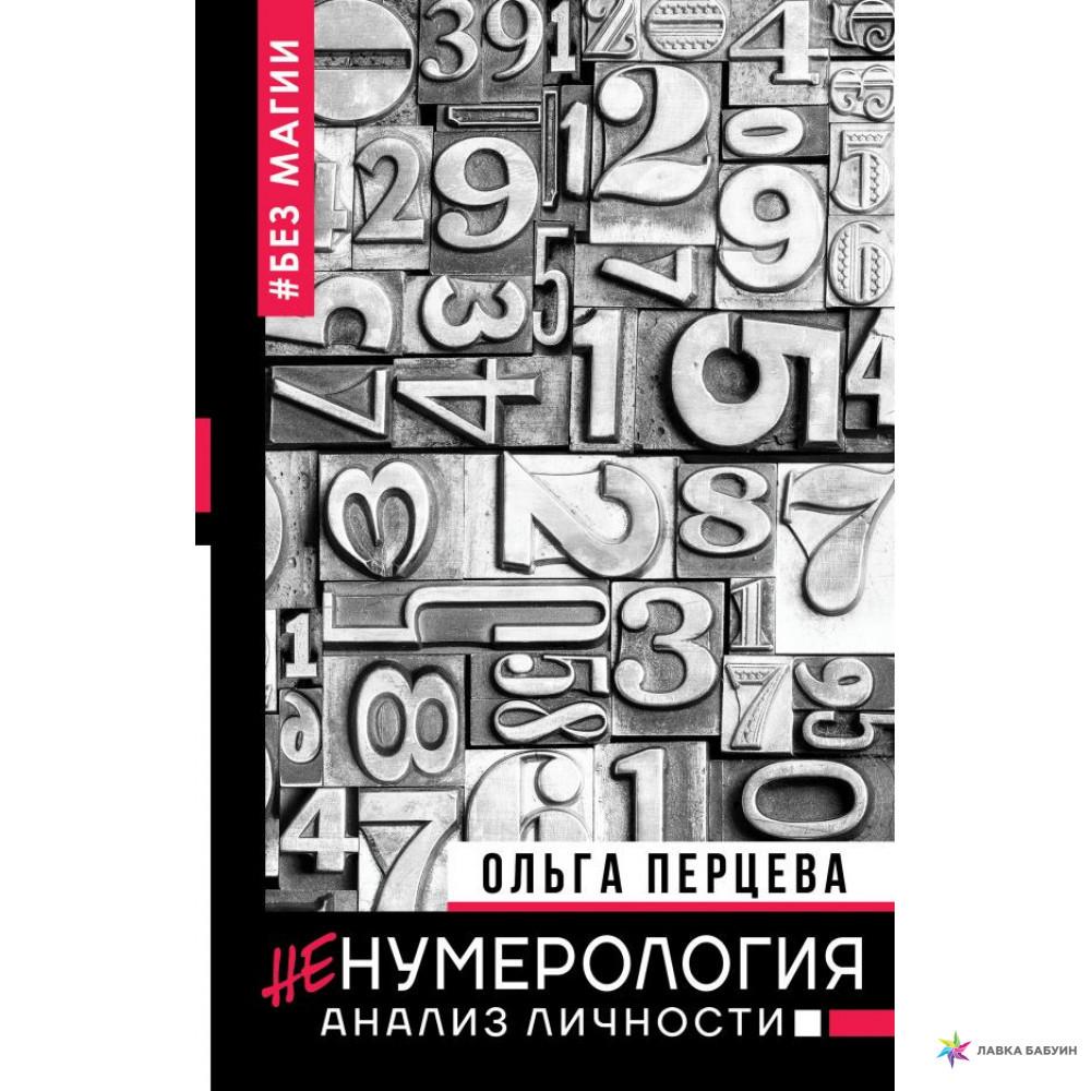 НеНумерология: анализ личности Ольга Михайловна Перцева