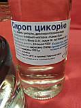 Сироп цикорію натуральний. 300 г, фото 7
