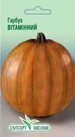Семена тыквы Витаминный 20 шт.
