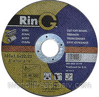 Диск отрезной по металлу Рінг 125 x 1,6 x 22