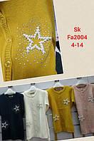 Кардиган для девочек Setty koop 4-14 лет., Артикул: FA2004