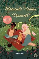 Комикс Рідна мова Товариство чайних драконів