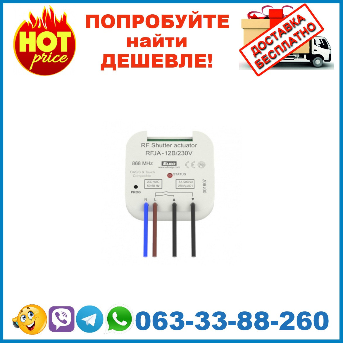 Модуль управления жалюзи iNELS RFJA-12B/230