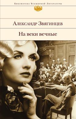 Звягинцев Александр Григорьевич > На веки вечные.