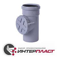 Ревизия ПП 110 мм внутренней канализации Интерпласт Украина