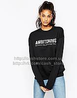 Женский свитшот / Толстовка Ambitchous