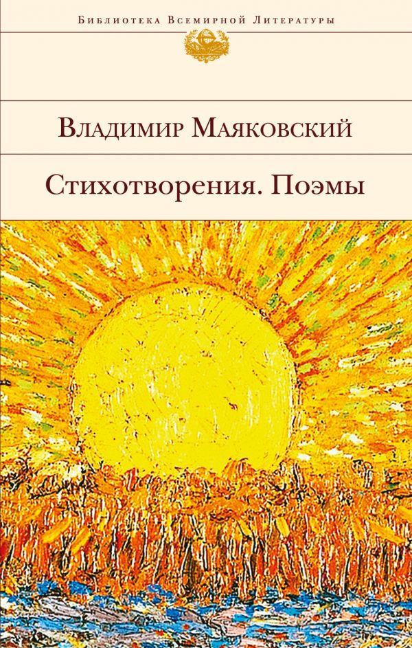 Стихотворения. Поэмы. БВЛ Маяковский В.В.