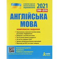 Англійська мова. Комплексне видання для підготовки до ЗНО 2021