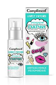 Жидкие патчи для кожи вокруг глаз интенсивное увлажнение Compliment 50 мл.