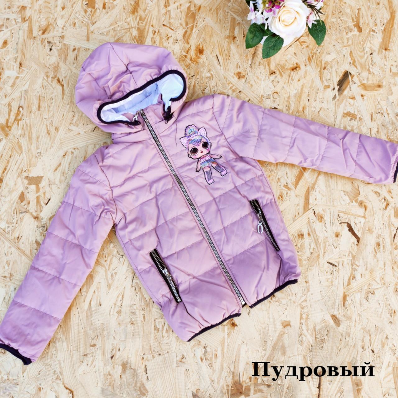 Детская куртка LOL