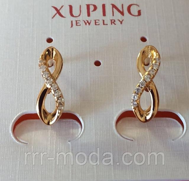 Сережки Xuping позолота.