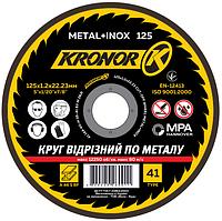 Круг отрезной по металлу KRONOR 125 мм