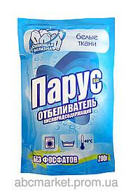 Відбілювач Парус Біо для білих тканин 200 г (4820017660433)