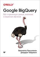 Google BigQuery. Все про сховищах даних, аналітиці та машинному навчанні Лакшманан Ст., Тайджани Д