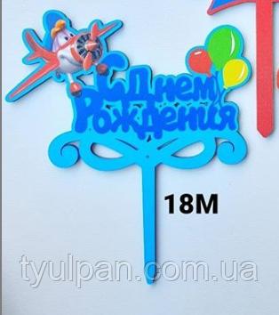Топпер для торта синий самолет для мальчика с днем рождения  (выс.16 см)
