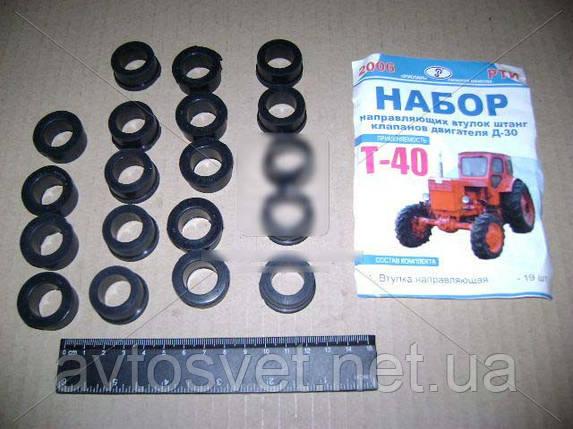 Р/к втулок направляющих штанг клапанов Т 40 (Руслан-Комплект) Р/К-2006, фото 2