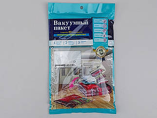 Размер 60*80 см. Вакуумный пакет с клапаном для упаковки и хранения одежды.