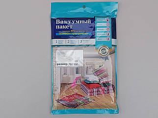 Размер 70*100 см. Вакуумный пакет с клапаном для упаковки и хранения одежды.