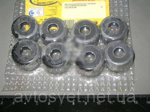 Сальник клапана ЗИЛ 130 (к-т 8 шт) (пр-во Украина) 130-1007014-Б