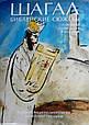 Шагал. Библейские сюжеты. Гуаши из Национального музея Библейского послания, фото 2