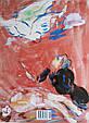 Шагал. Библейские сюжеты. Гуаши из Национального музея Библейского послания, фото 3