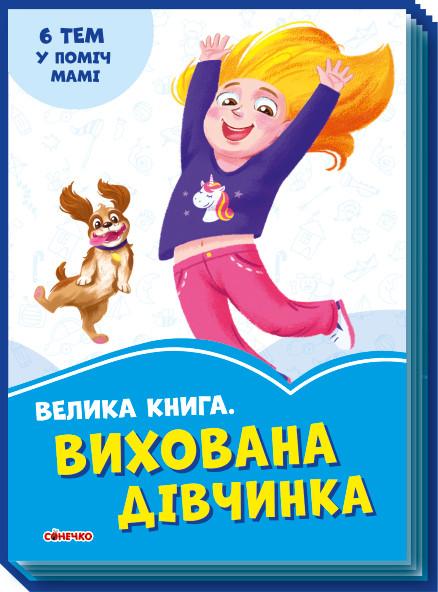 Волошкові книжки : Велика книга Вихована дівчинка (у)