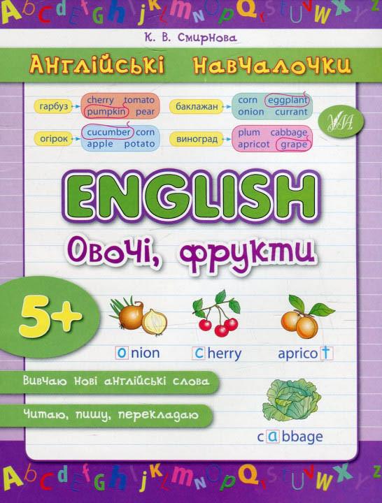 English. Овочі, фрукти