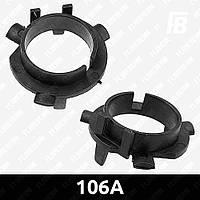 Адаптеры 106A (переходники, крепления) для светодиодных (LED) ламп, H7, 2 шт.