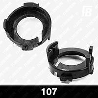 Адаптеры 107 (переходники, крепления) для светодиодных (LED) ламп, H7, 2 шт.