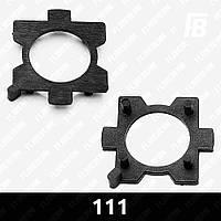 Адаптеры 111 (переходники, крепления) для светодиодных (LED) ламп, H7, 2 шт.