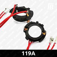 Адаптеры 119A (переходники, крепления) для светодиодных (LED) ламп, H7, с проводами, 2 шт.