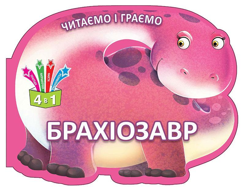Читаємо і граємо. Брахіозавр