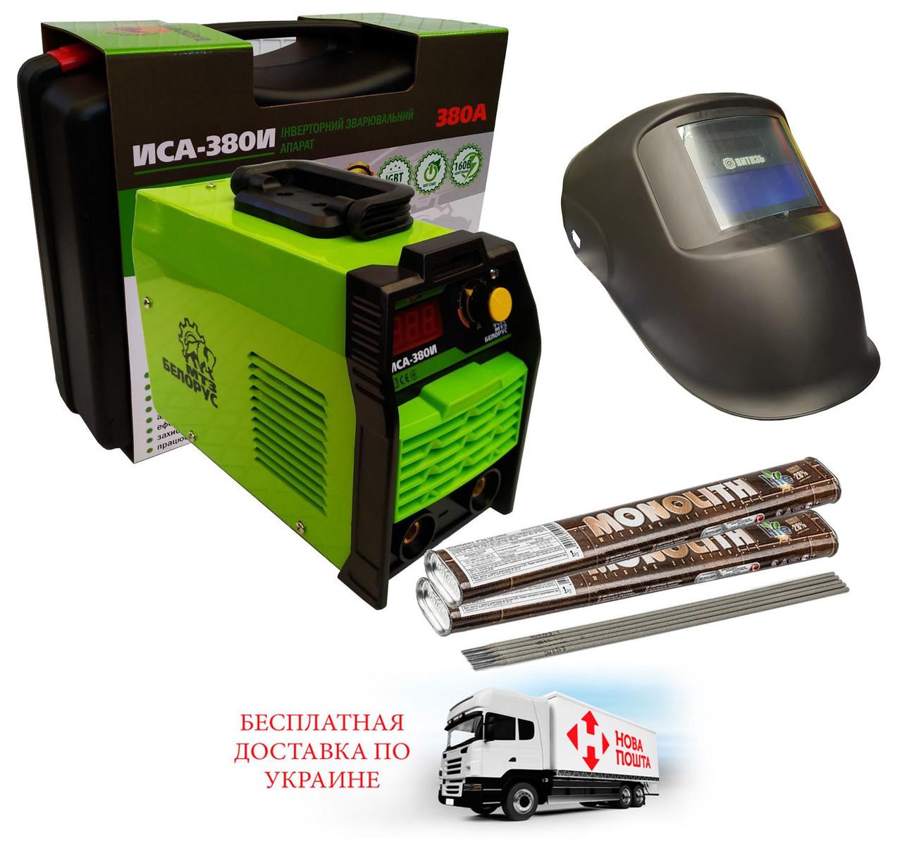 Сварочный инвертор Белорус ИСА 380И + маска сварщика (хамелеон)+2кг электродов 3мм+чемодан