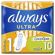 Прокладки Always Ultra Light 10 шт