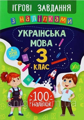 Українська мова 3 кл Ігрові завдання з наліпками 100 наліпок