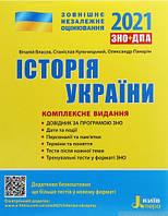 Історія України ЗНО 2021 Комплексне видання + Додаток тематичні узагальнення