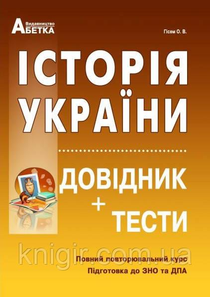 Історія України ЗНО 2021 Довідник + Тести Повний повтор курс