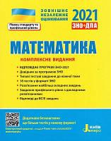 Математика ЗНО+ДПА 2021 Комплексне видання (СТАНДАРТ + ПРОФІЛЬ)