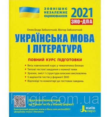 Українська мова та література ЗНО+ДПА 2021 Повний курс підготовки
