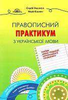 Українська мова Правописний практикум Норми нової редакції Українського правопису